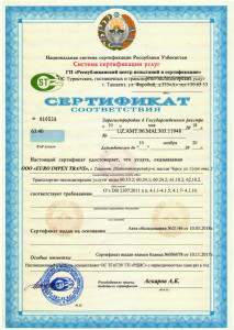 Сертификат новый Euroimpextrans